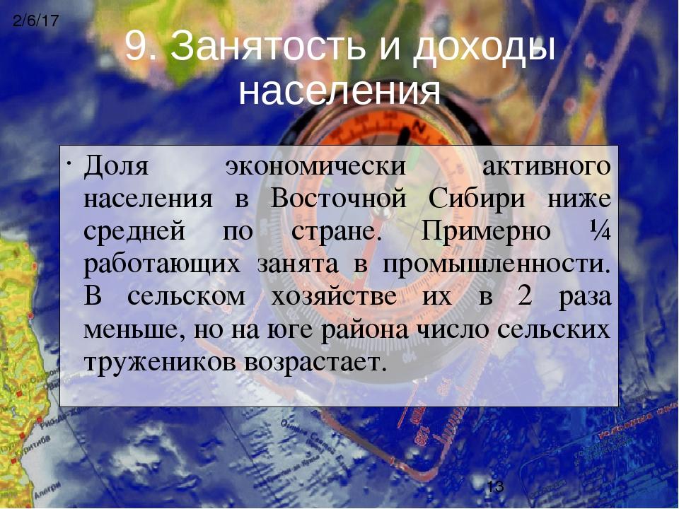 Доля экономически активного населения в Восточной Сибири ниже средней по стра...