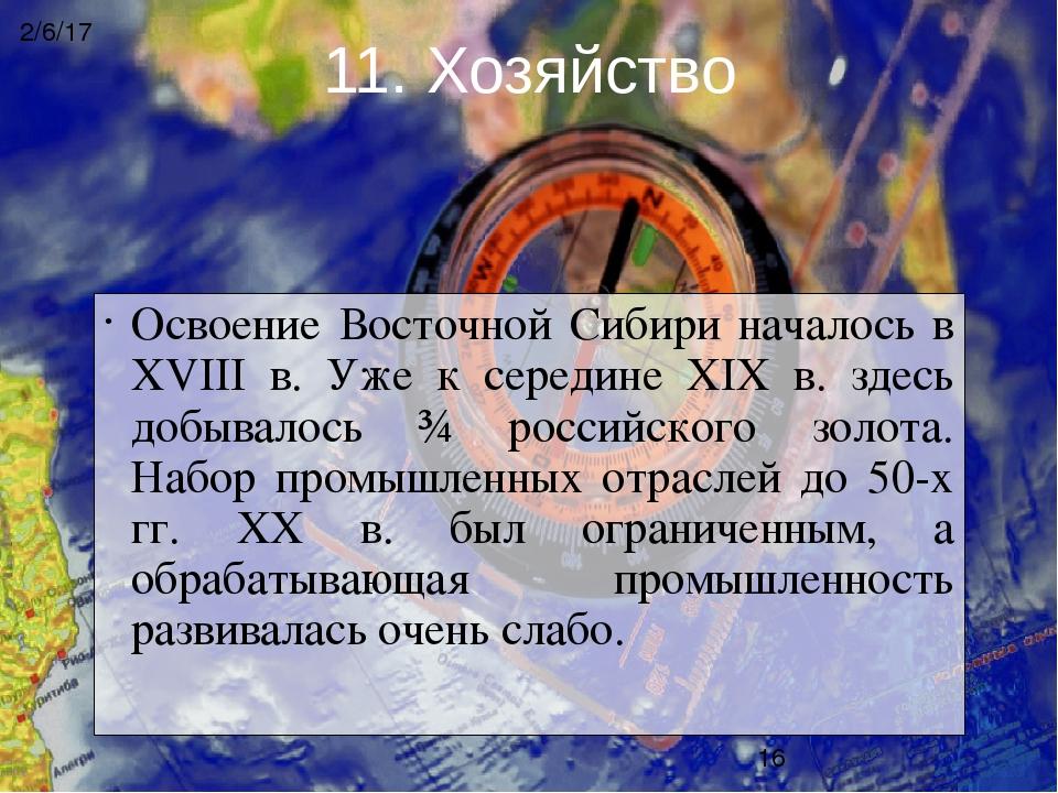 Освоение Восточной Сибири началось в XVIII в. Уже к середине XIX в. здесь доб...