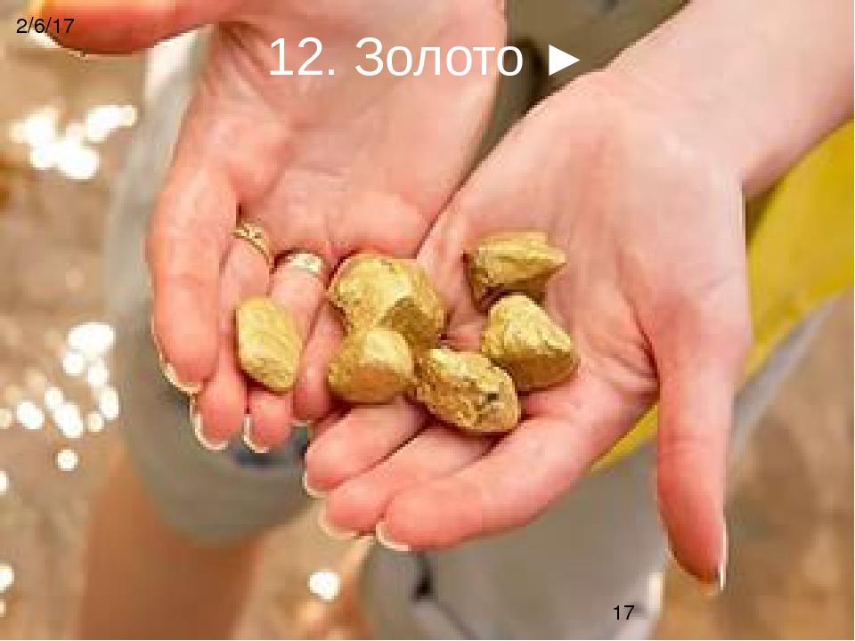 12. Золото ►