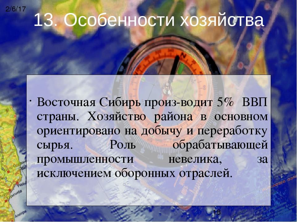 Восточная Сибирь производит 5% ВВП страны. Хозяйство района в основном орие...