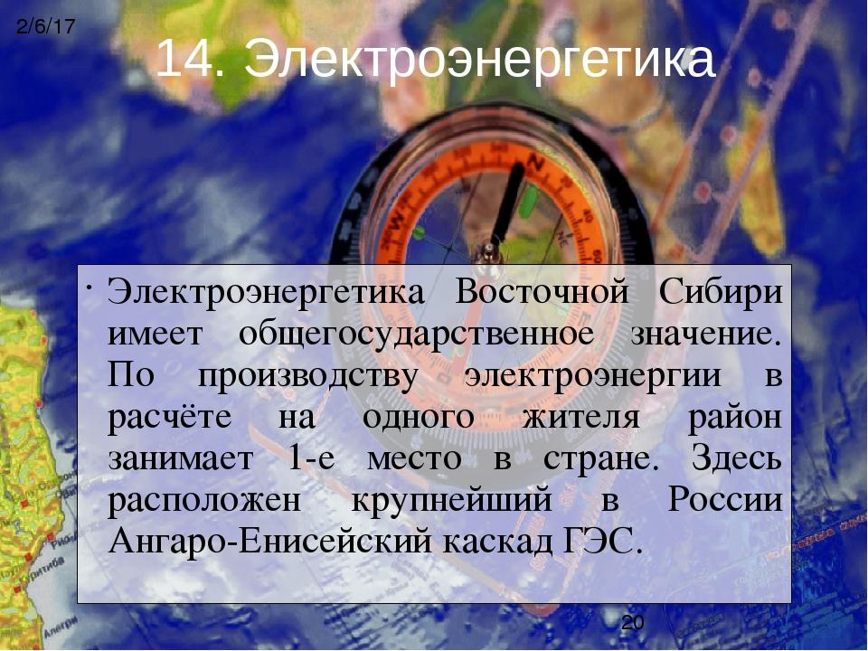 Электроэнергетика Восточной Сибири имеет общегосударственное значение. По про...