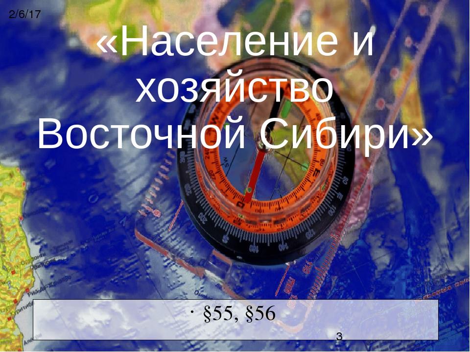 «Население и хозяйство Восточной Сибири» §55, §56