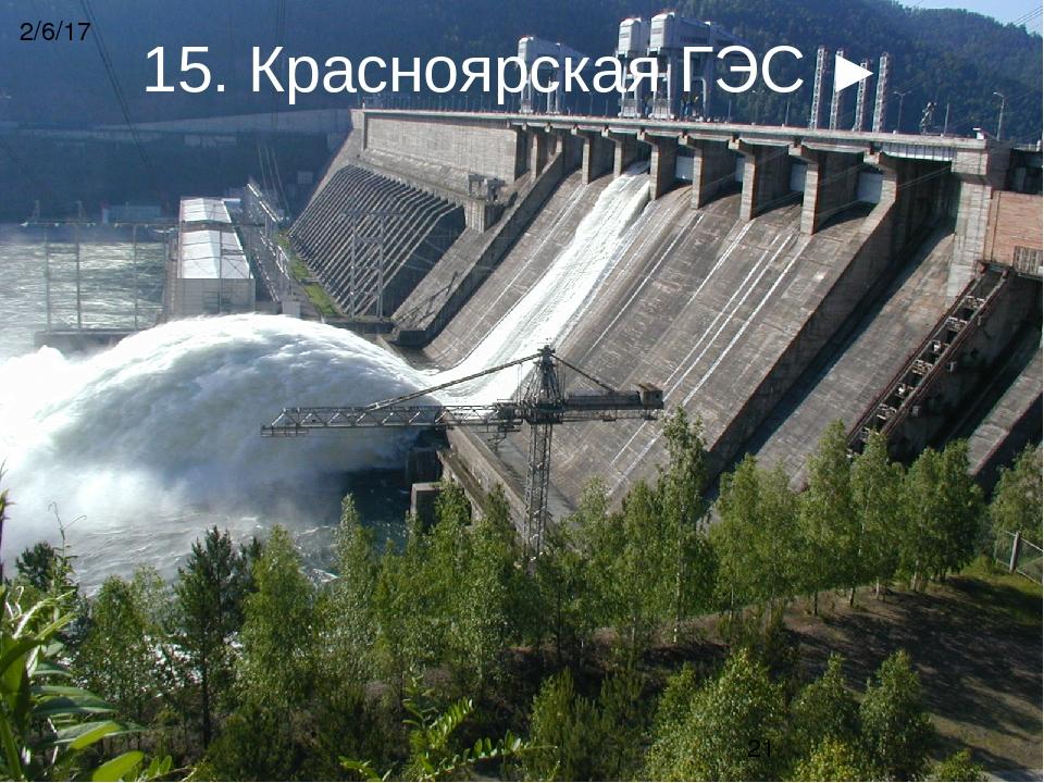 15. Красноярская ГЭС ►