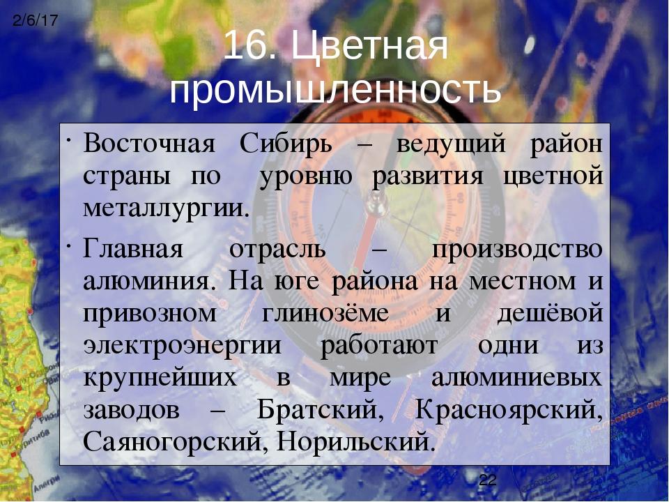 Восточная Сибирь – ведущий район страны по уровню развития цветной металлурги...