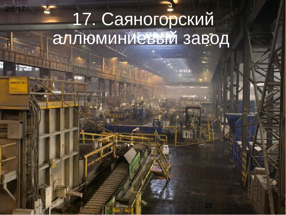 17. Саяногорский аллюминиевый завод