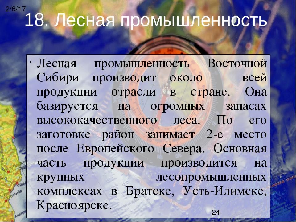 Лесная промышленность Восточной Сибири производит около ⅛ всей продукции отра...