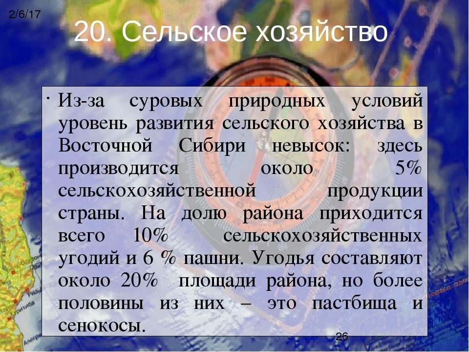 Из-за суровых природных условий ypовень развития сельского хозяйства в Восточ...