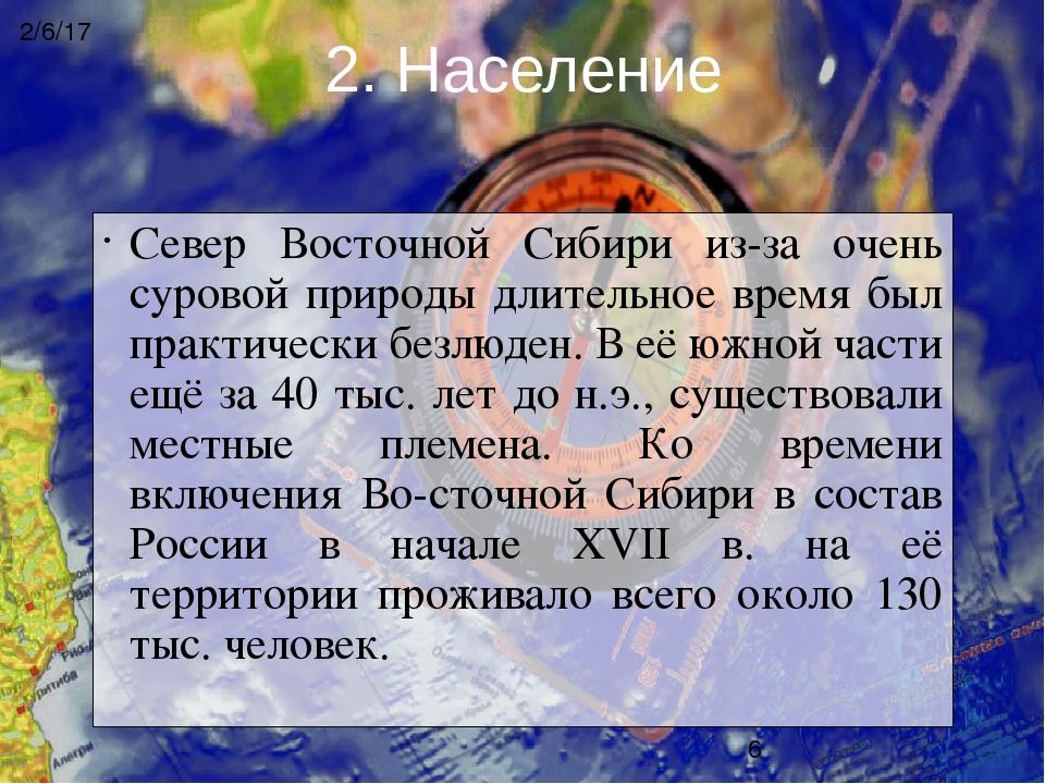 Север Восточной Сибири из-за очень суровой природы длительное время был практ...