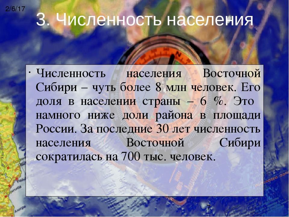 Численность населения Восточной Сибири – чуть более 8 млн человек. Его доля в...