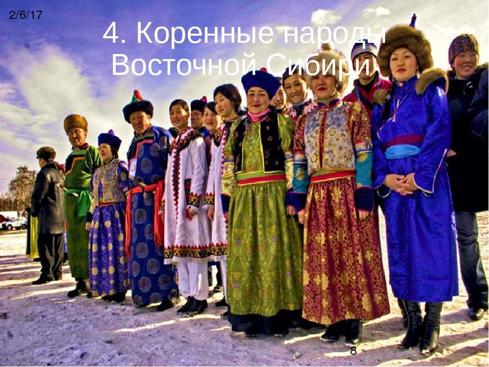 4. Коренные народы Восточной Сибири