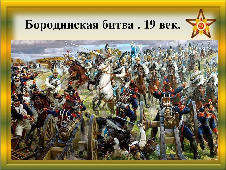 сейчас картинки начало бородинского сражения тест узнай, выживешь