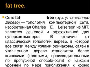 fat tree. Сетьfat tree(рус.утолщенное дерево)—топология компьютерной сет