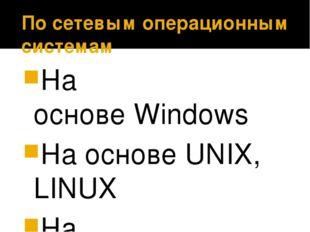 По сетевым операционным системам На основеWindows На основеUNIX, LINUX На о