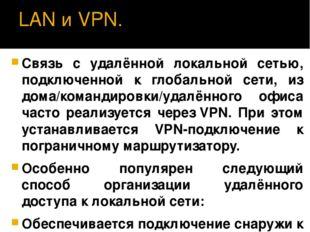 LAN и VPN. Связь с удалённой локальной сетью, подключенной к глобальной сети,