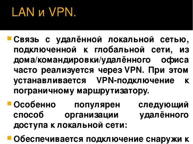 LAN и VPN. Связь с удалённой локальной сетью, подключенной к глобальной сети,...