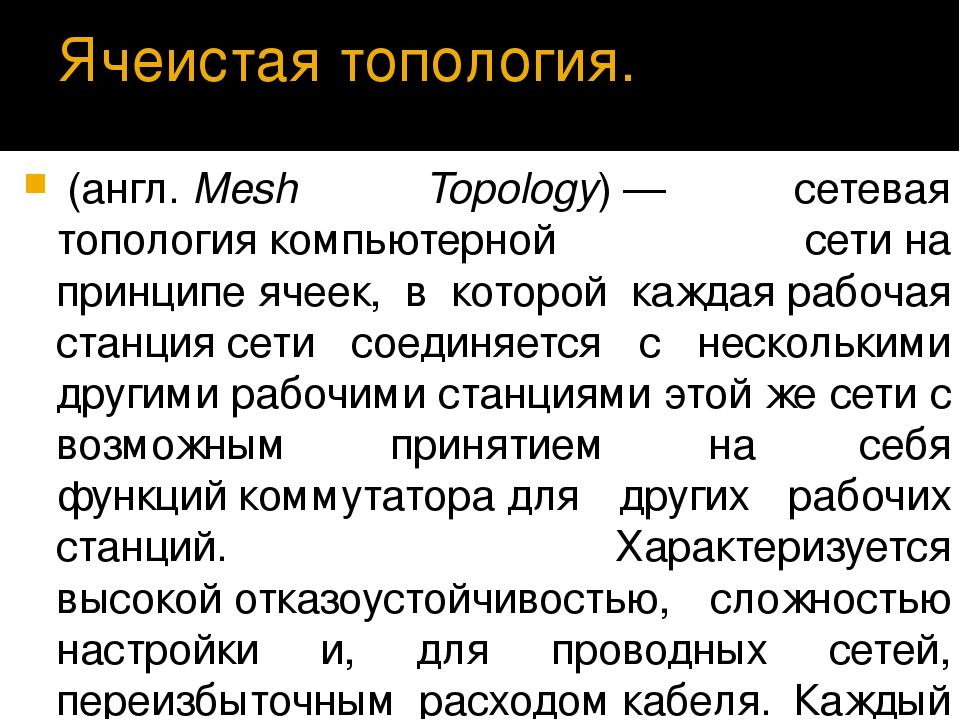 Ячеистая топология. (англ.Mesh Topology)— сетевая топологиякомпьютерной с...