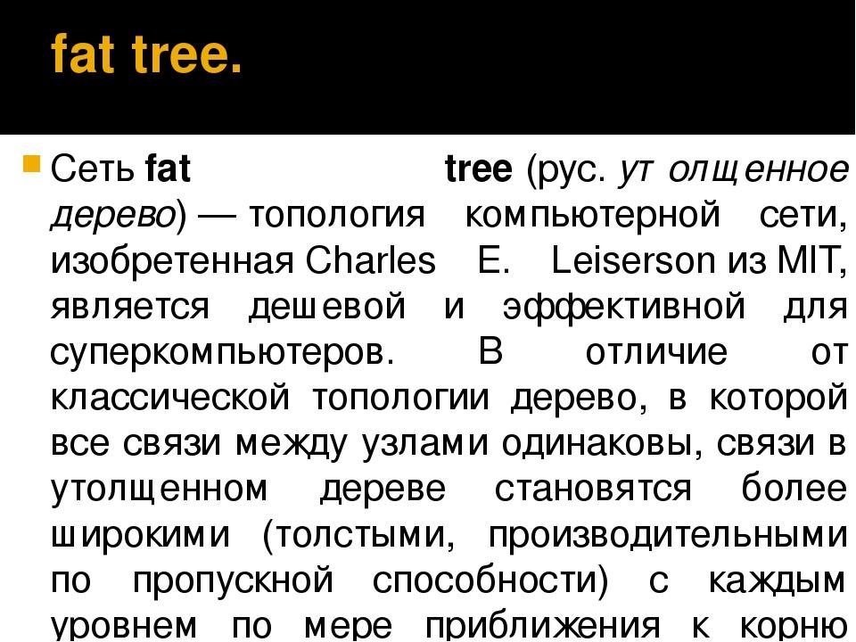fat tree. Сетьfat tree(рус.утолщенное дерево)—топология компьютерной сет...