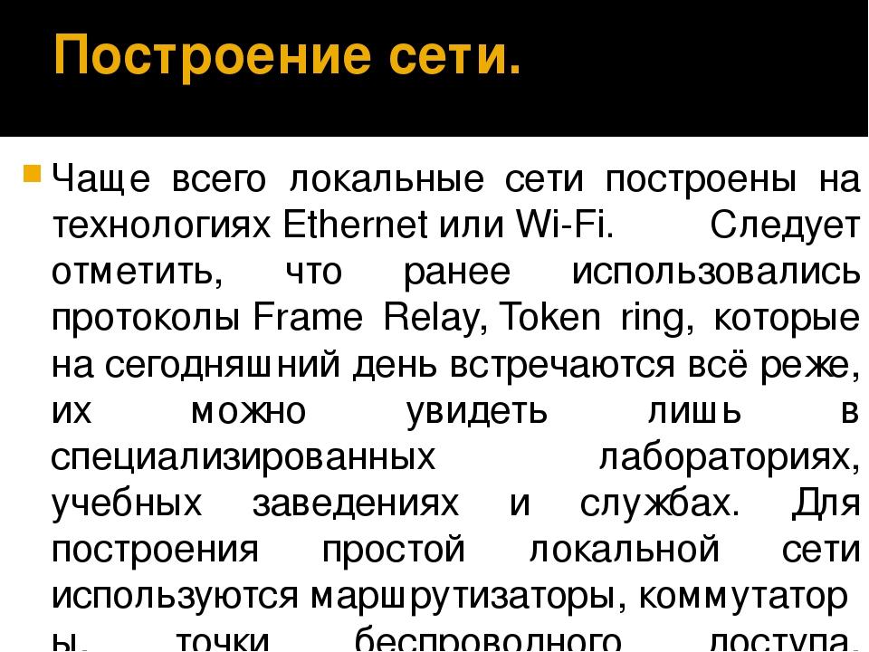 Построение сети. Чаще всего локальные сети построены на технологияхEthernet...