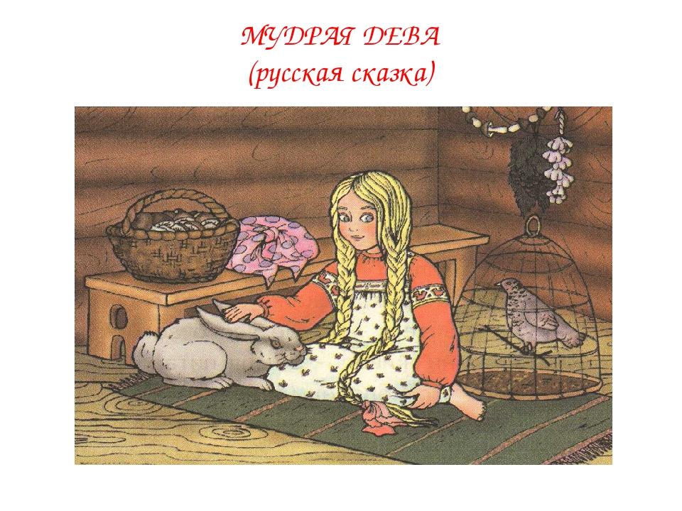 Картинка сказке мудрая девушка