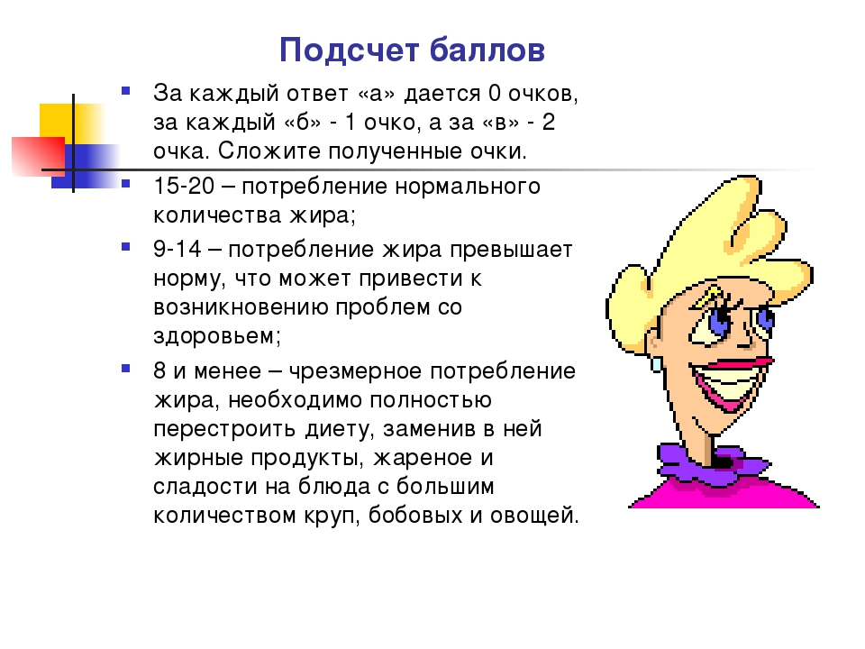 Подсчет баллов За каждый ответ «а» дается 0 очков, за каждый «б» - 1 очко, а...