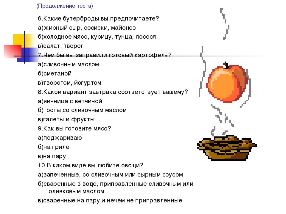 (Продолжение теста) 6.Какие бутерброды вы предпочитаете? а)жирный сыр, сосис...