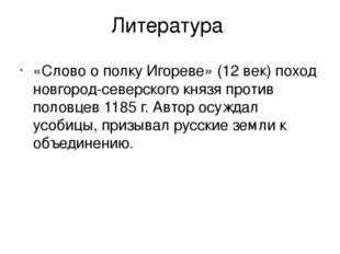 Литература «Слово о полку Игореве» (12 век) поход новгород-северского князя п