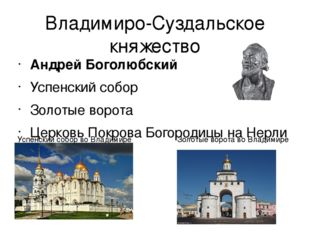 Владимиро-Суздальское княжество Андрей Боголюбский Успенский собор Золотые во