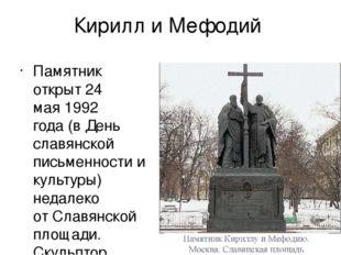 Кирилл и Мефодий Памятник открыт 24 мая1992 года(вДень славянской письменн