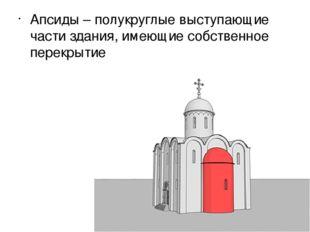 Апсиды – полукруглые выступающие части здания, имеющие собственное перекрытие