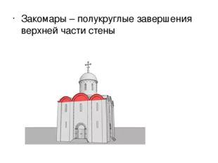 Закомары – полукруглые завершения верхней части стены