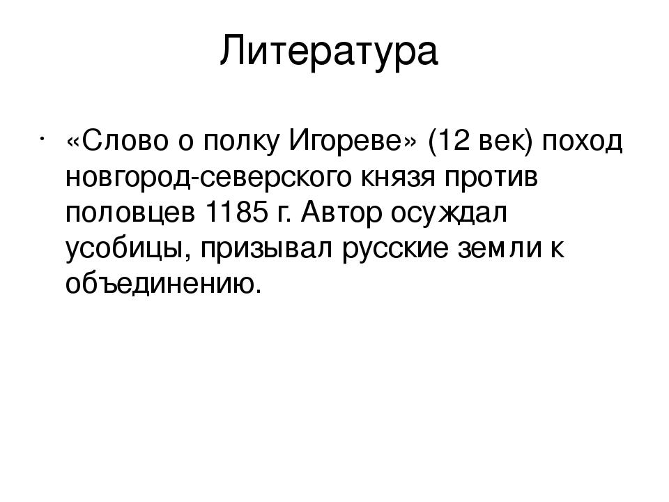 Литература «Слово о полку Игореве» (12 век) поход новгород-северского князя п...