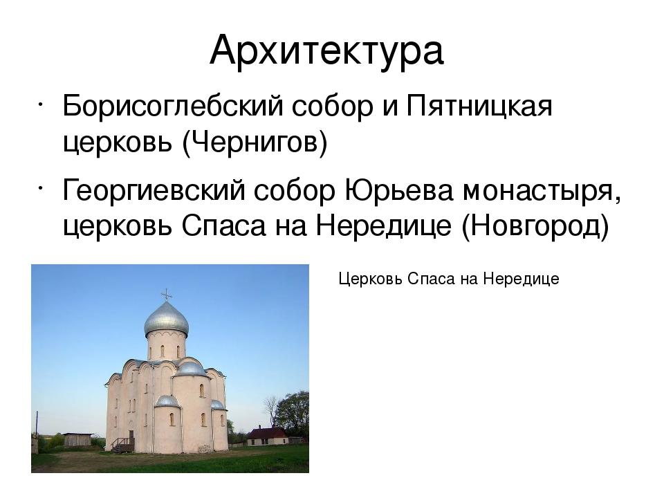 Архитектура Борисоглебский собор и Пятницкая церковь (Чернигов) Георгиевский...