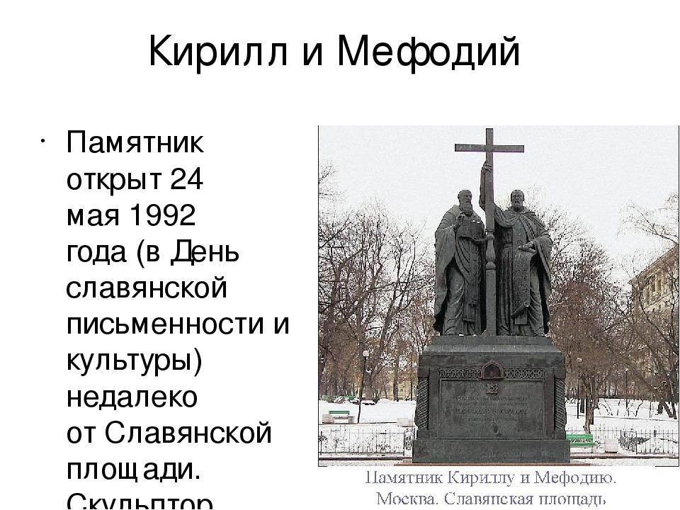 Кирилл и Мефодий Памятник открыт 24 мая1992 года(вДень славянской письменн...