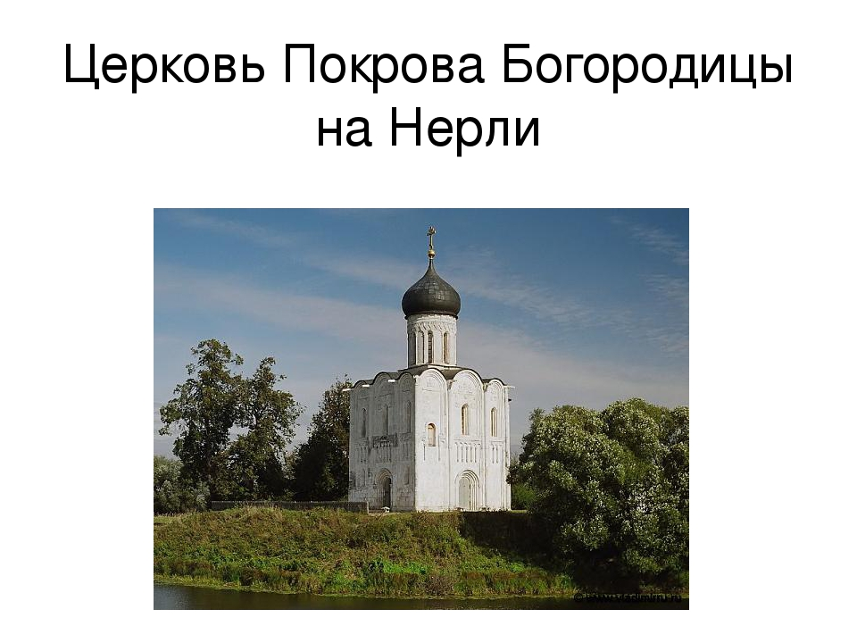 Церковь Покрова Богородицы на Нерли