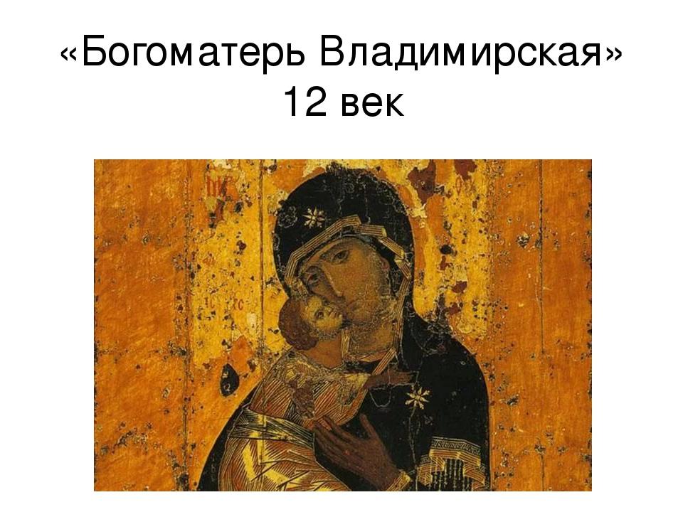 «Богоматерь Владимирская» 12 век