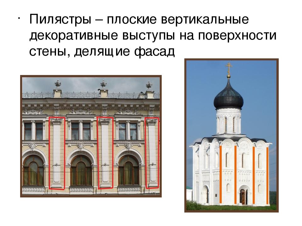 Пилястры – плоские вертикальные декоративные выступы на поверхности стены, де...