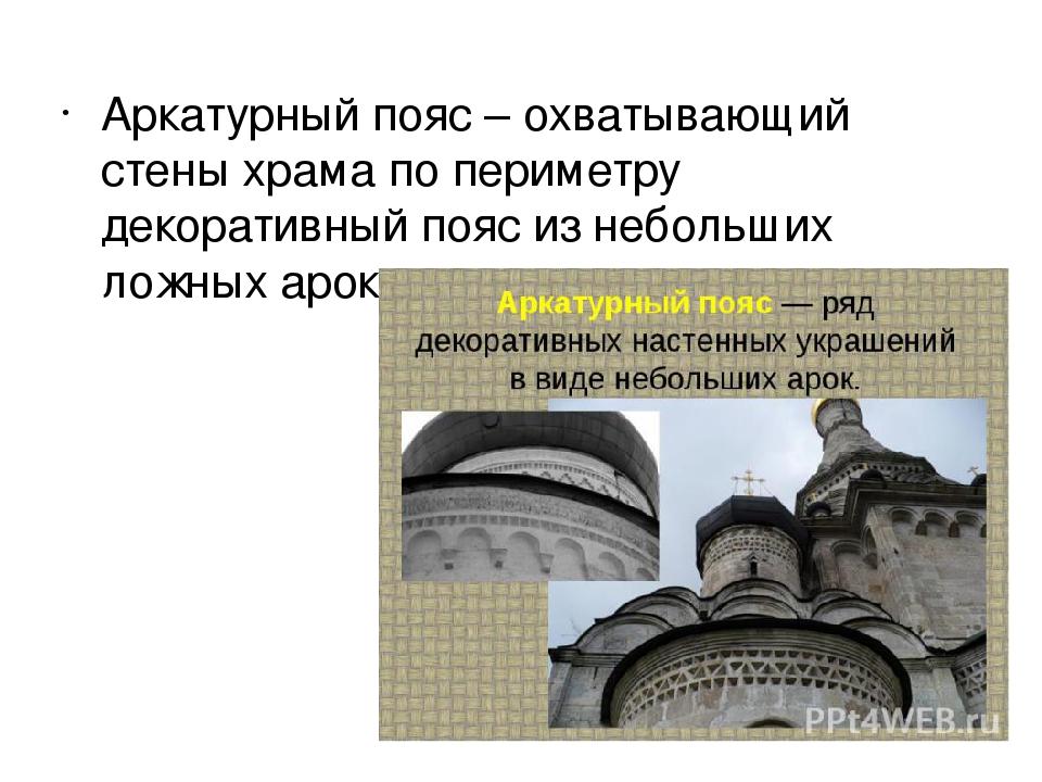 Аркатурный пояс – охватывающий стены храма по периметру декоративный пояс из...