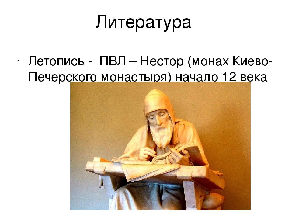 Литература Летопись - ПВЛ – Нестор (монах Киево-Печерского монастыря) начало...