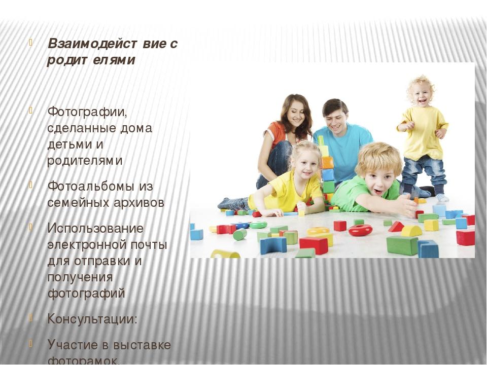 Взаимодействие с родителями Фотографии, сделанные дома детьми и родителями Фо...