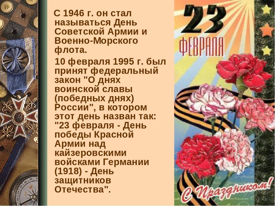 с днем советской армии стихи и поздравления объявил продлении контрактов
