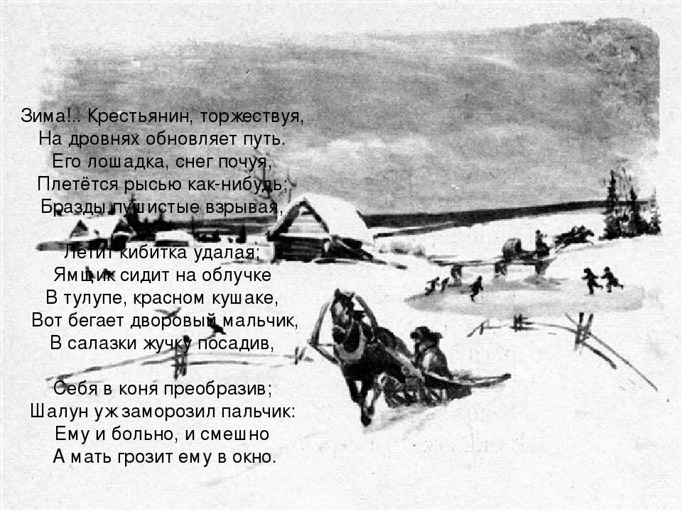 умеют зима картинки крестьянин стих направление