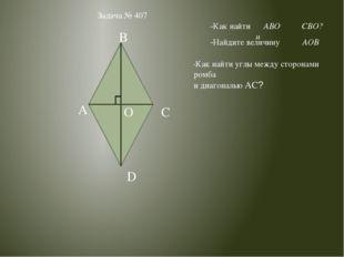 В А С D -Как найти -Найдите величину -Как найти углы между сторонами ромба и