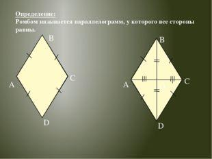 Определение: Ромбом называется параллелограмм, у которого все стороны равны.