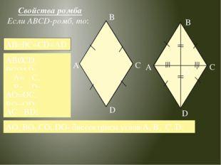 Свойства ромба Если ABCD-ромб, то: AO, BO, CO, DO- биссектрисы углов A, B, C,