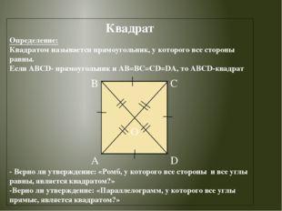 Квадрат Определение: Квадратом называется прямоугольник, у которого все сторо