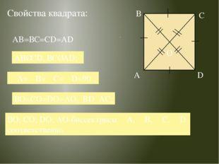 Свойства квадрата: . . AB∥CD, ВС∥AD; ∠А=∠В=∠С=∠D=90⁰; ВО=СО=DO=AO, BD⏊AC; ВО;