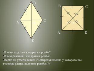 В чем сходство квадрата и ромба? В чем различие квадрата и ромба? Верно ли ут