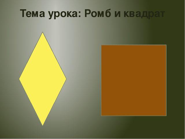 Тема урока: Ромб и квадрат