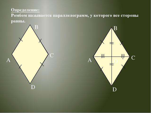 Определение: Ромбом называется параллелограмм, у которого все стороны равны....