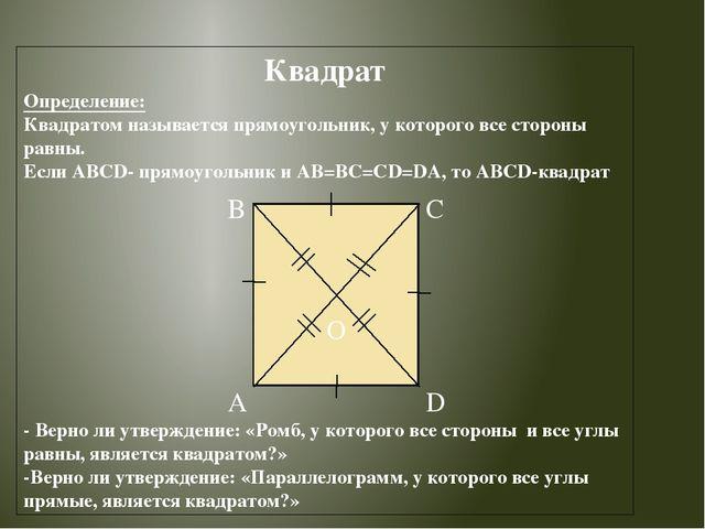 Квадрат Определение: Квадратом называется прямоугольник, у которого все сторо...